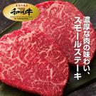 【超值免運】美國日本種和州牛9+凝脂牛排2片組(150公克/1片)
