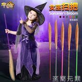 千奇坊萬聖節巫婆掃把女巫師掃把哈利波特魔法掃帚金絲桿女巫掃帚WD 至簡元素