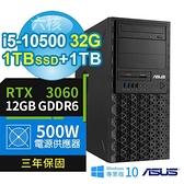 【南紡購物中心】ASUS 華碩 W480 商用工作站 i5-10500/32G/1TB+1TB/RTX3060/Win10/3Y