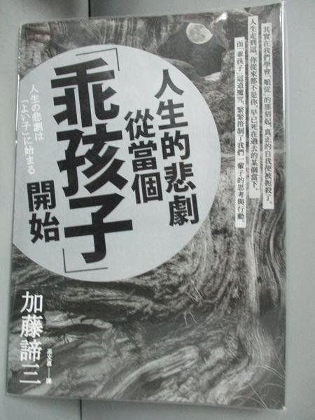 【書寶二手書T9/心理_COG】人生的悲劇從當個乖孩子開始_加藤諦三