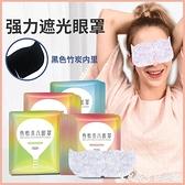 蒸汽眼罩 熱敷蒸汽眼罩發熱護眼貼一次性非充電式發熱眼罩助睡眠舒緩眼疲勞 艾家