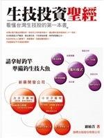 二手書博民逛書店 《生技投資聖經:看懂台灣生技股的第一本書》 R2Y ISBN:9863120030│羅敏菁