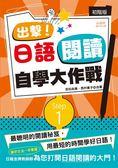 出擊!日語閱讀自學大作戰 初階版(25K)