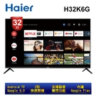 送好禮 【Haier 海爾】32吋全面屏連網聲控Android電視 H32K6G
