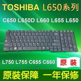TOSHIBA 東芝 L650 系列 筆電 鍵盤 L650 L650D L655 L655D L660 L670 L750 L755 C650 C655 C650D C660