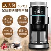 【Giaretti】10人份全自動研磨咖啡機 GL-918