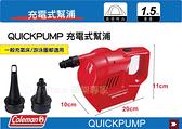 ||MyRack|| Coleman || QUICKPUMP 充電式幫浦 ||  打氣桶 充氣幫浦 CM-23137