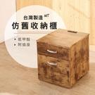 台灣製 SGS認證低甲醛木紋雙層抽屜收納櫃 床頭櫃 附插頭 家美