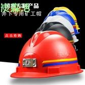 安全帽工地勞保井下施工防靜電磨砂帶頭燈頭盔 YJT新年禮物