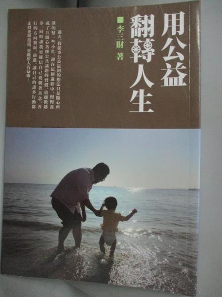 【書寶二手書T1/勵志_LID】用公益翻轉人生_李三財