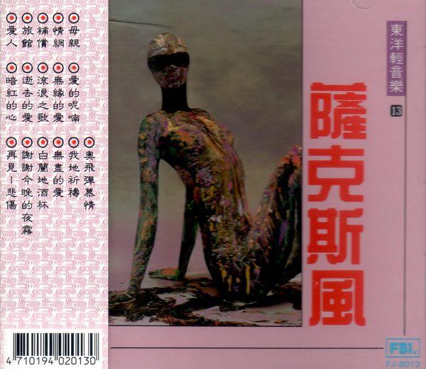 東洋輕音樂 13 薩克斯風 三 CD  (音樂影片購)