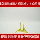 LG 樂金 掃地機器人耗材 側刷組 L+R (適用全系列掃地機器人)