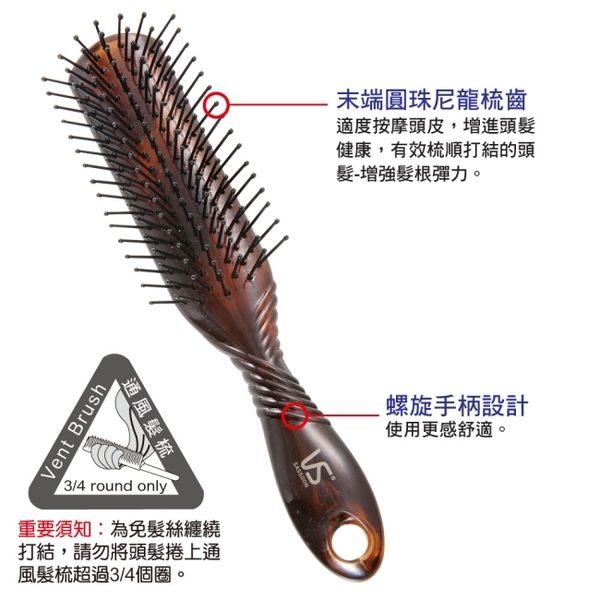 負離子系列-沙宣袋裝萬用造型髮梳VS95252BW