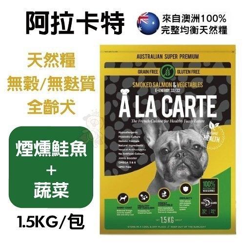 *KING WANG*A LA CARTE阿拉卡特《天然糧 無穀/無麩質 配方-煙燻鮭魚+蔬菜》1.5KG/包 全齡犬適用