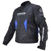 [東門城] ASTONE 防摔衣 黑藍 四季型 可調式設計 反光設計 防風內套 7件式護具