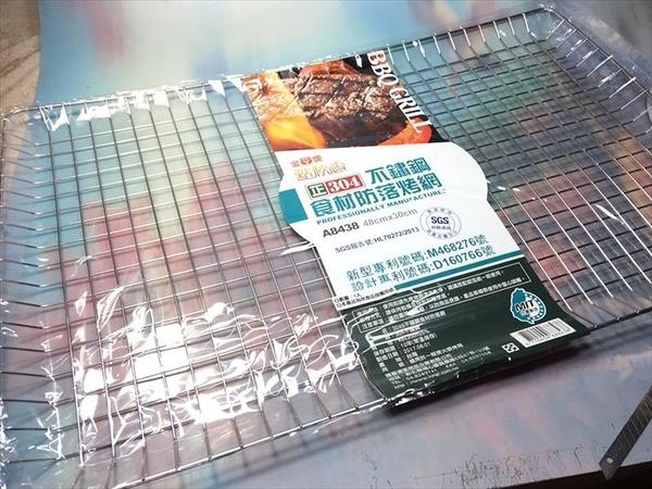 【正304不銹鋼食材防落烤網48*30公分】688438烤肉架 烤肉網 烤肉用品【八八八】e網購