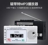 收錄機 磁帶轉mp3插卡U盤便攜式可放磁帶的收音錄音機英語學生教學用播放機器XW