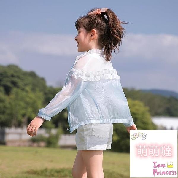 女童防曬衣冰絲薄款夏季兒童透氣防紫外線【萌萌噠】