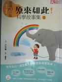 【書寶二手書T4/少年童書_OEE】原來如此!科學故事集 1_CosmoPier、渡邊利江