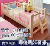 實木兒童床帶小床單人床男孩女孩公主床寶寶邊床加寬拼接大床  圖拉斯3C百貨