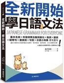 全新開始!學日語文法:適合大家的日本語初級文法課本,基本假名、基本詞性、全文法..