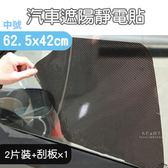 汽車遮陽網點靜電貼 附刮板 中號62.5x42cm 汽車窗戶遮陽 靜電貼 網點貼