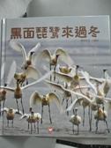 【書寶二手書T4/雜誌期刊_WEX】黑面琵鷺來過冬_王徵吉
