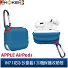 【默肯國際】 IN7 防水矽膠套 AirPods Pro 藍牙耳機收納保護套 防塵 防水矽膠保護套