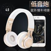 8耳機頭戴式藍芽 音樂無線電腦手機耳麥插卡通用低至85折!