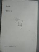 【書寶二手書T1/設計_HQG】許舜英購物日記_許舜英