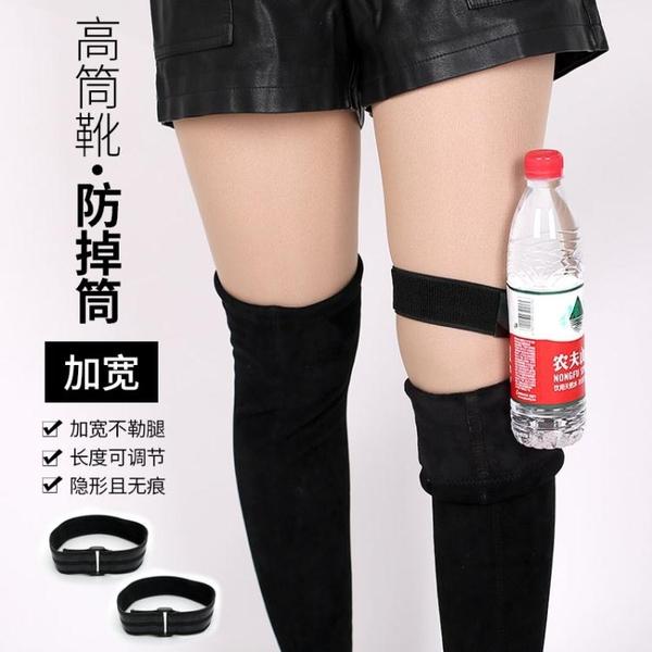高筒靴防掉筒神器過膝靴長筒靴防滑帶固定隱型魔術貼不掉筒鞋帶扣 韓國時尚週