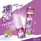 旺旺 凍痴雪糕4支/盒 香芋口味 冰淇淋...