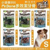*KING WANG*Mr.Bone《多效潔牙骨小袋裝-S M號二種尺寸可選擇》95G/包 犬適用