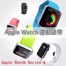 【40mm運動錶帶】Apple Watch Series 4 智慧手錶錶帶/按插式錶扣/可水洗/替換式一體成形