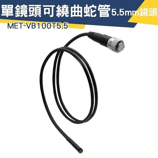 MET-VB100T5.5 工業級 高清蛇管 可彎曲 製造 防水鏡頭 5.5公分蛇管 超細鏡頭