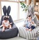 可愛兔耳朵兒童懶人沙發豆袋榻榻米男孩寶寶女孩小沙發椅小孩座椅『東京衣社』
