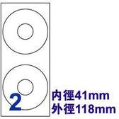UNISTAR 裕德 白色電腦標籤 US48660-50【(1x2)2CD大孔 50張/包】雷射/噴墨/影印三用