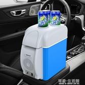 汽車冰箱 7.5L迷你車載冰箱 車用家用小冰箱 車載冷暖箱 冰箱AQ 有緣生活館