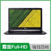 宏碁 acer A715-71G-715Z 黑【i7 7700HQ/15.6吋/NV 1050 2G獨顯/Full-HD/Win10/Buy3c奇展】