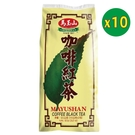 (超值十入組)【馬玉山】咖啡紅茶45公克...