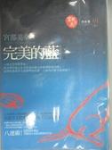 【書寶二手書T1/一般小說_LBC】完美的藍-阿正事件簿之一_宮部美幸