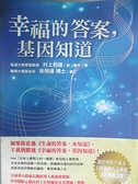 【書寶二手書T7/勵志_BRB】幸福的答案基因知道_康平, 村上和雄
