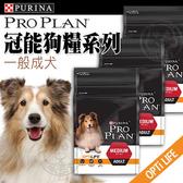 【🐱🐶培菓寵物48H出貨🐰🐹】 冠能 Pro Plan》一般成犬雞肉活力配方-15kg(限宅配)