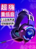 電競耳機 電腦耳機頭戴式耳麥電競游戲臺式筆記本重低音帶麥克風話筒