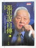 【書寶二手書T6/傳記_CKQ】張忠謀自傳1931-1964_(上冊)_張忠謀