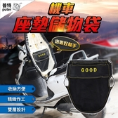 普特車旅精品【JF0050】摩托車坐墊儲物袋 機車車廂置物袋 多功能網袋置物袋 PU雜物包
