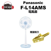 [贈蛋糕刀] Panasonic 國際牌 F-L14AMS 電風扇 14吋 立扇 大風速 公司貨 L14AMS l14ams