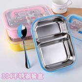 304不銹鋼飯盒分格便當盒 學生長方形保溫飯盒 LQ1504 『夢幻家居』