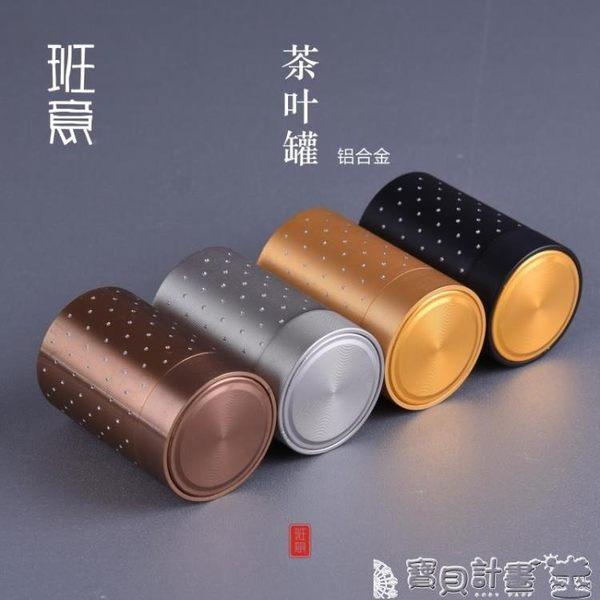 茶葉罐 鈦合金小號茶葉罐金屬迷你便攜旅行不銹鋼密封茶葉罐 寶貝計畫