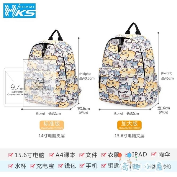 後背包百搭背包書包休閒韓版電腦包大容量旅遊包【奇趣小屋】